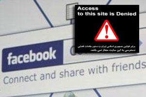 zakaz-pouzivat-facebook-v-cine